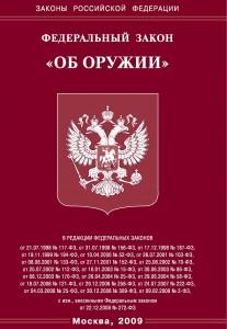 Федеральный закон N-150 ФЗ об оружии